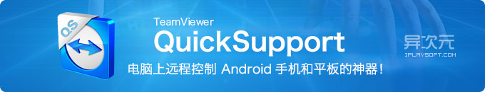 Teamviewer QuickSupport - 在电脑上远程连接控制手机/平板的软件