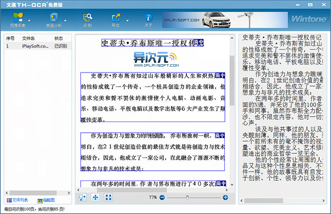文通 TH-OCR 免费版文字识别软件