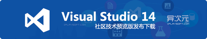 Visual Studio 14 Pro 专业版社区预览版发布镜像ISO下载 (微软编程开发工具 VS2014 CTP)