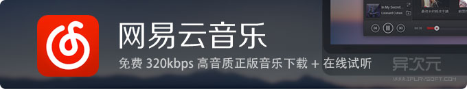 网易云音乐 Mac 版发布寄语 —— 网易 CEO 丁磊