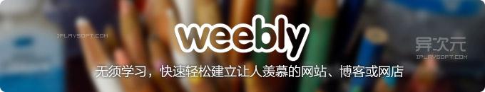 Weebly - 清爽优雅超级简单方便的免费在线建网站/博客/网店工具 (无须学习易上手)