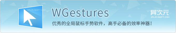 WGestures - 优秀实用的全局鼠标手势工具软件,高手必备效率神器!