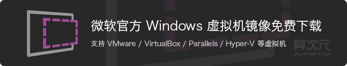 微软官方提供的免费正版 Windows 8.1/Win10/7/XP/Vista 操作系统虚拟机镜像下载