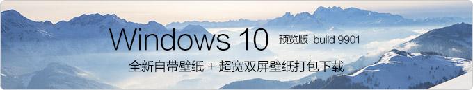 Windows 10 操作系统自带全新高清分辨率壁纸+双屏壁纸打包下载 (提取自Build 9901)
