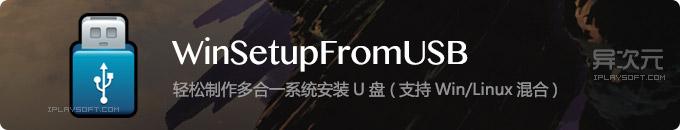 WinSetupFromUSB - 超简单制作多合一系统安装启动U盘的工具 (支持Win/PE/Linux启动盘)