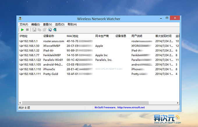 Wireless Network Watcher 中文版