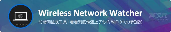 Wireless Network Watcher 中文版 - 防蹭网监视工具,看看到底谁连上了你的WIFI无线路由器
