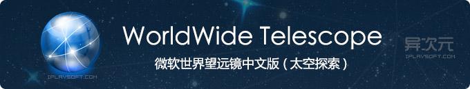 微软世界望远镜中文版 WorldWide Telescope - 有趣的宇宙太空天文望远镜模拟软件