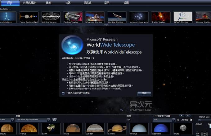 微软世界望远镜中文版 WorldWide Telescope