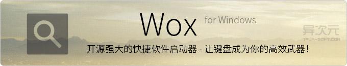 Wox - 开源免费强大的快捷启动器辅助工具,快速高效率打开软件/搜索文件!