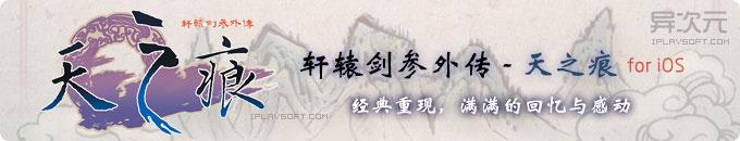 轩辕剑3外传天之痕 iOS / Android 重制版下载 - 承载着回忆的经典国产单机RPG游戏