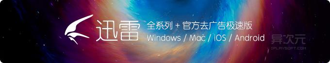 迅雷最新版下载工具软件 - 官方去广告迅雷极速版 / 迅雷 for Mac / 手机版