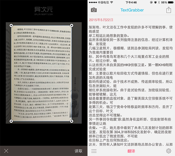 TextGrabber 文字识别