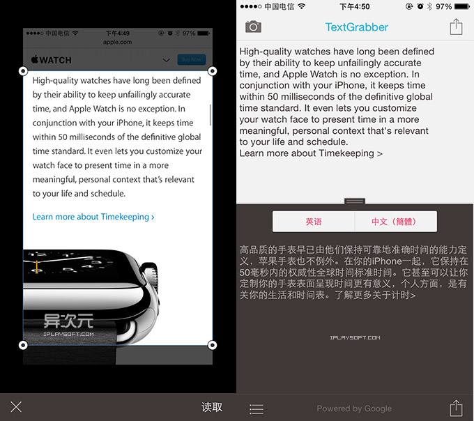 TextGrabber 翻译