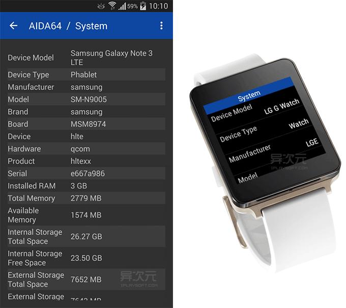 AIDA 64 Android