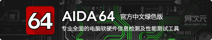 AIDA64 中文绿色版 - 专业全面的电脑PC软硬件信息检测查看工具,现已推出 Android 版