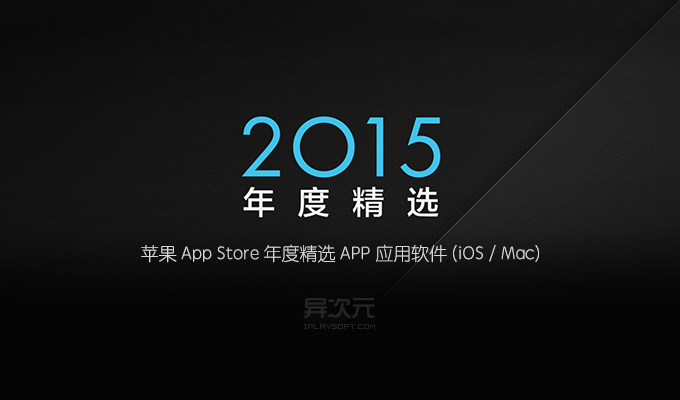 苹果 AppStore 年度精选 APP
