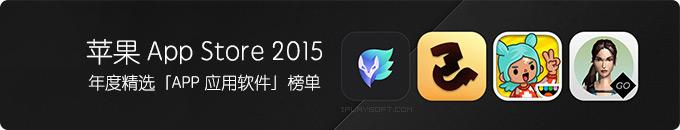 苹果 App Store 2015 年度精选 iOS / Mac 应用软件 APP 榜单出炉 (应用篇)