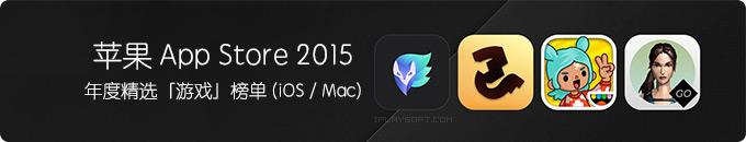 苹果 App Store 2015 年度精选 iOS / Mac 游戏 APP 榜单出炉 (游戏篇)