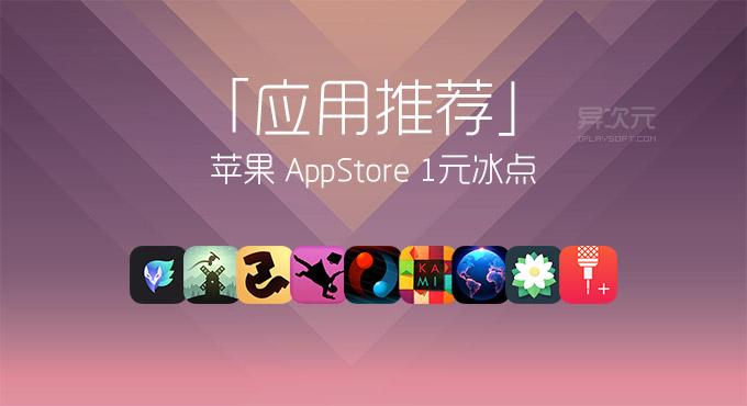 App store 应用推荐