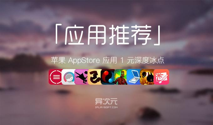 AppStore 限时特价