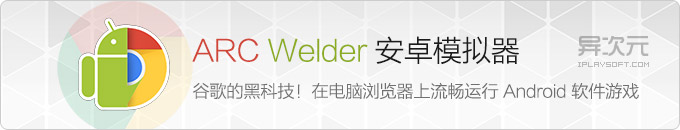 ARC Welder 谷歌官方安卓模拟器 - 在电脑 Chrome 浏览器上运行 Android APK 软件游戏