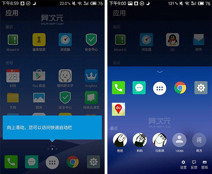 Arrow Launcher 微软桌面