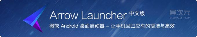 微软 Arrow Launcher 箭头桌面启动器 - 让 Android 手机桌面回归应有的简洁与高效