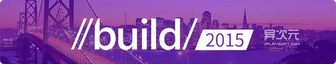 微软 Build 2015 大会主要亮点图文整理总结回顾+全程中文字幕视频