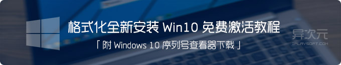 Windows 10 序列号 Key 查看器 (格式化全新安装并永久激活 Windows 10 的方法)