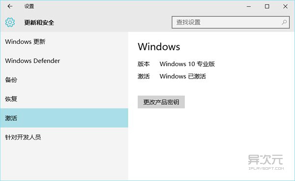 Windows 10 激活