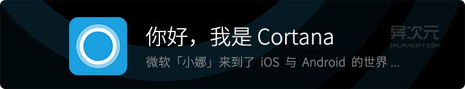 微软 Cortana 小娜智能语音助手正式登陆 iOS 与 Android 平台,快来调戏她吧!