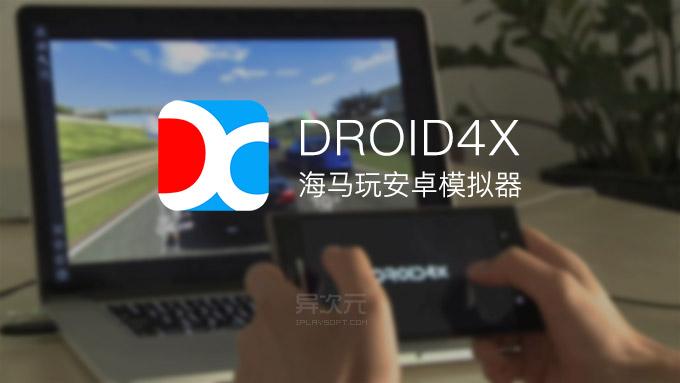 Droid4X 海马玩安卓模拟器