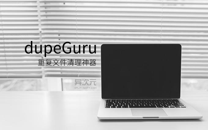 dupeGuru-重复文件清理工具