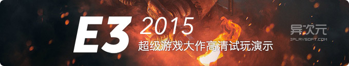 游戏迷的超级盛宴!E3 2015 超级游戏大作高清预告/试玩视频让你看个够!