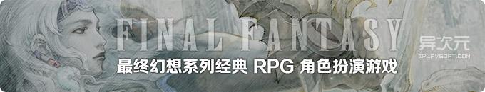 最终幻想 Final Fantasy 中文版全系列合集 - 最经典辉煌的日式 RPG 角色扮演游戏