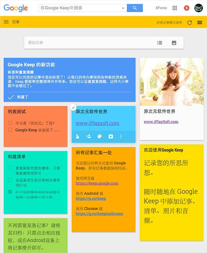 Google Keep 网页版