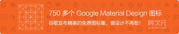 750 多个 Google 发布的 Material Design 风格扁平化简约黑白图标打包