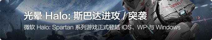 Halo 光晕:斯巴达进攻 / 斯巴达突袭已跨平台推出 iOS 版和 Windows 版