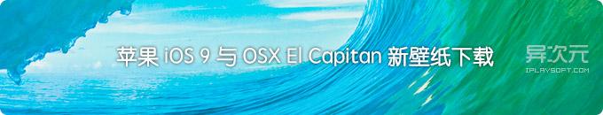 苹果最新 iOS 9 与 OS X El Capitan 系统自带新壁纸打包下载 (多种高清分辨率)