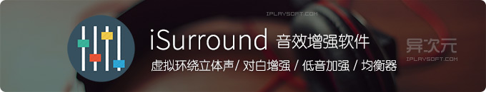 iSurround 电脑音效音质增强软件 - 虚拟声卡均衡器优化插件驱动,让声音更动听!