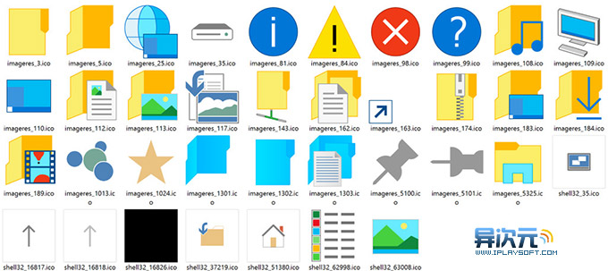 Windows 10 系统图标