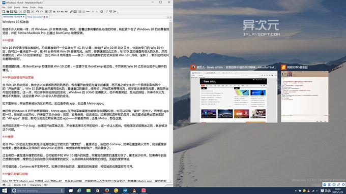 Windows 10 窗口