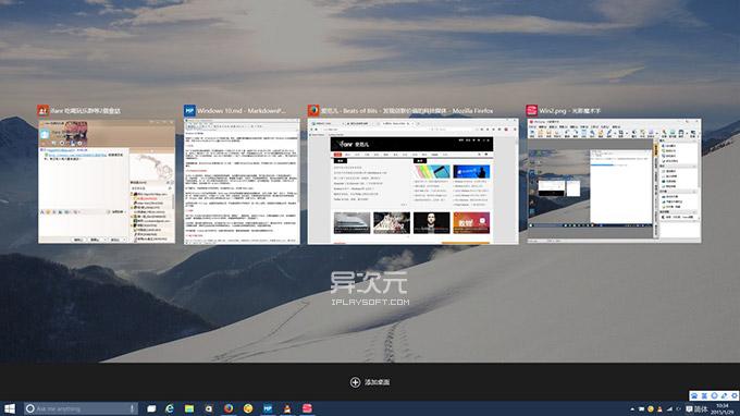 Windows 10 切换