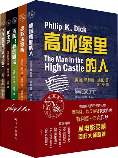 菲利普科幻小说