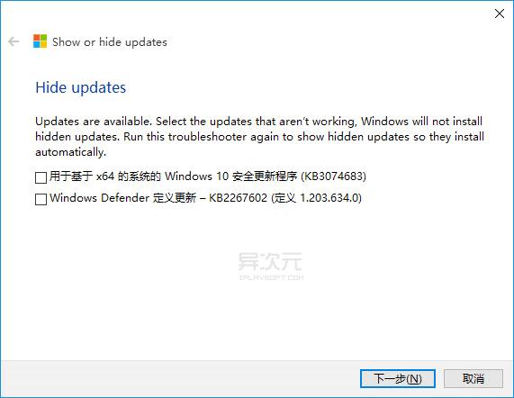 Windows 10 禁止自动更新