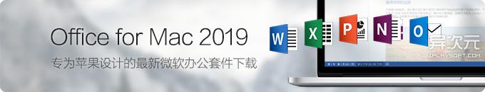 微软 Office for Mac 2019 简体中文正式版下载 - 最新苹果版 macOS 办公软件