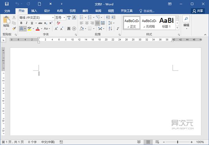 office 2016 专业 版 下载