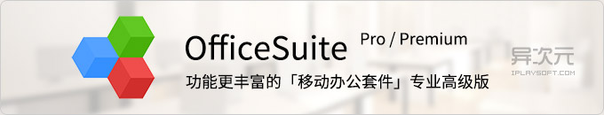 OfficeSuite Pro / Premium - 办公软件套装专业高级版 (比Office/WPS功能更丰富)