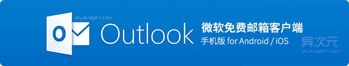 Outlook 微软免费邮箱客户端 - 手机版 Android / iOS 与电脑版 (可直接收发Gmail)